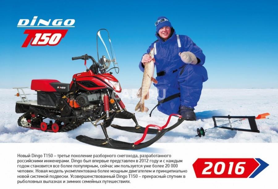 снегоход irbis dingo t150 запчасти