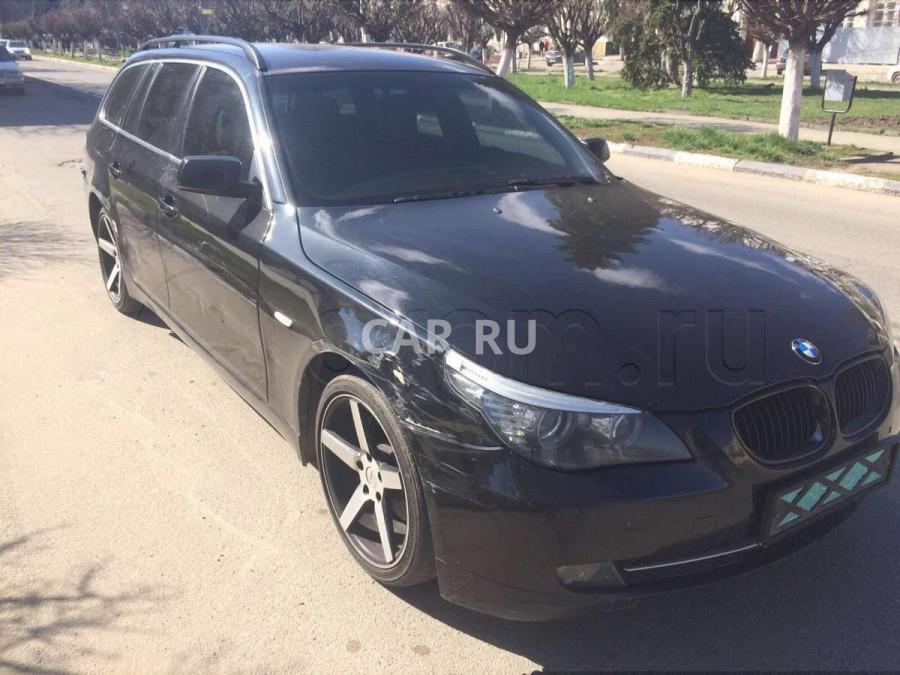 BMW 5-series, Армавир