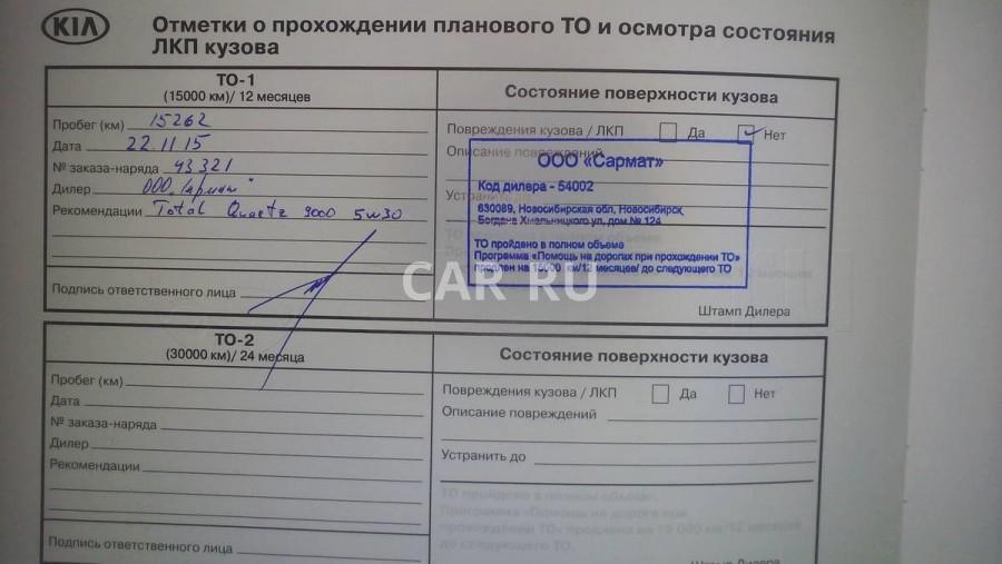 Kia Sorento, Барнаул