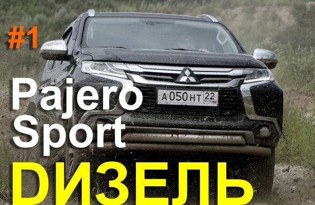Mitsubishi Pajero Sport 2017 ДИЗЕЛЬ — ТЕСТ ДРАЙВ Александра Михельсона