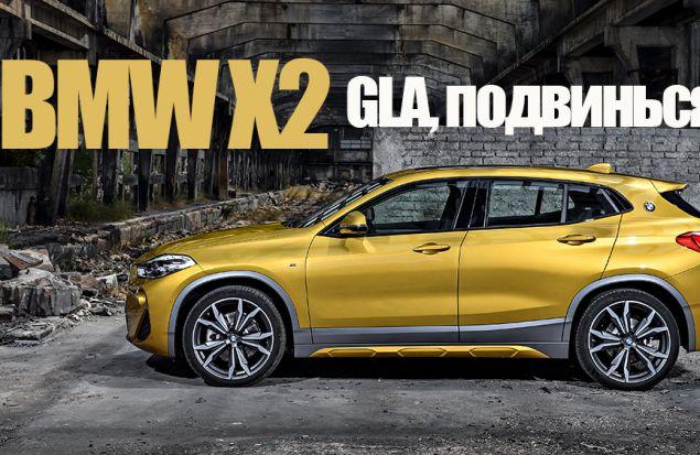 Новый BMW X2. Извини, GLA, подвинься!