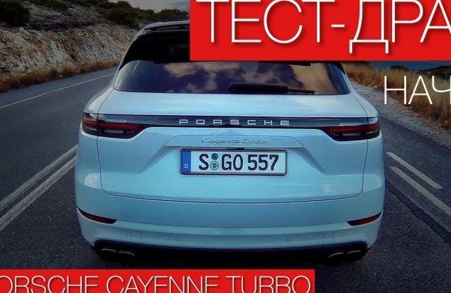 Новый Porsche Cayenne Turbo 2018 Тест Драйв. Начало.