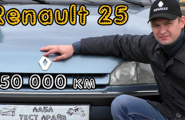 Машина для президента за 1 500 $. Тест драйв Renault 25