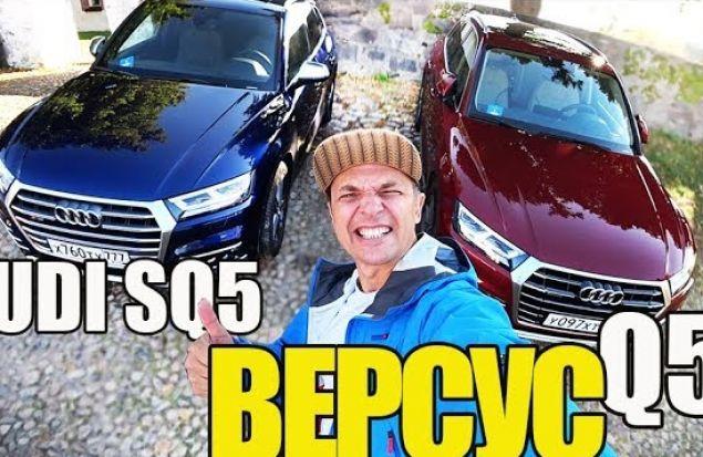 Audi SQ5 2017 Версус ПРОСТО Q5: Где 1,5 Ляма Разницы?!? Тест Драйв Игорь Бурцев