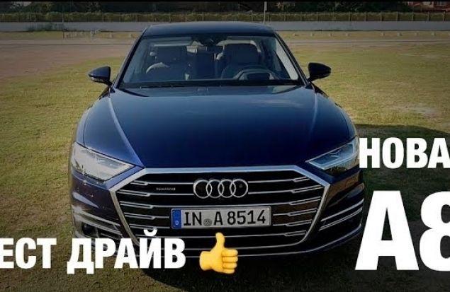 Тест-Драйв новой Audi A8 2018