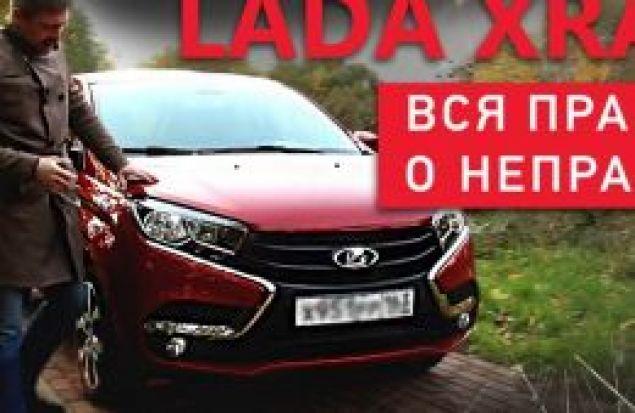 Lada Xray | Новая Лада Икс Рей моя правда.