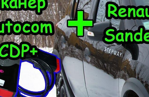 Автосканер Autocom CDP. Cтоит ли игра 30 $ ?