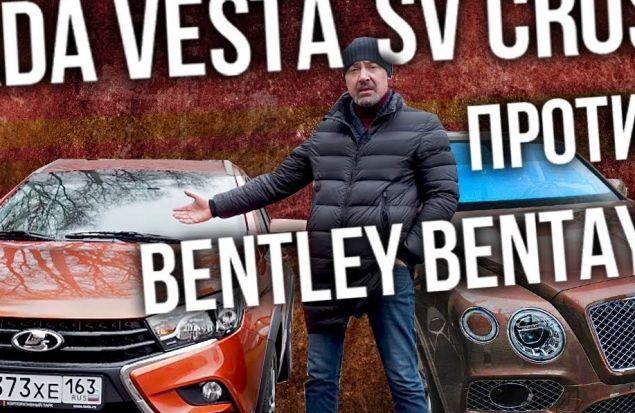 Lada Vesta SW Cross VS Bentley Bentayga