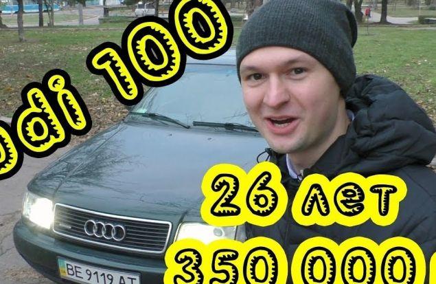 Audi 100. Стоит ли покупать спустя четверть века?