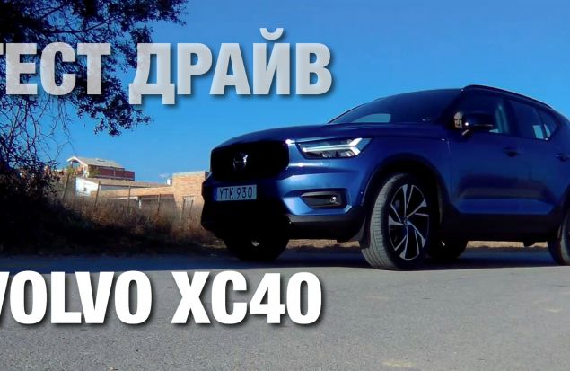 А вот и Volvo XC40 Тест-Драйв и Обзор