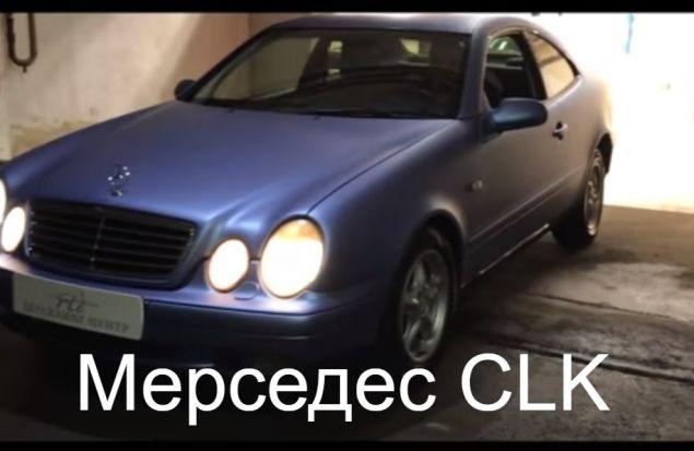 ВОЗРОЖДЕНИЕ ЛЕГЕНДЫ Mercedes CLK W208.