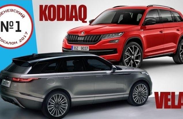 Российский ценник на Skoda Kodiaq и бомбический Range Rover Velar