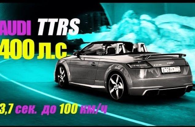 Злобный прохват на 400-сильном Audi TT RS