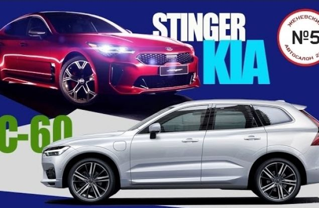 KIA Stinger — Корейская Panamera? Volvo XC-60 2017 Обзор Красавца.