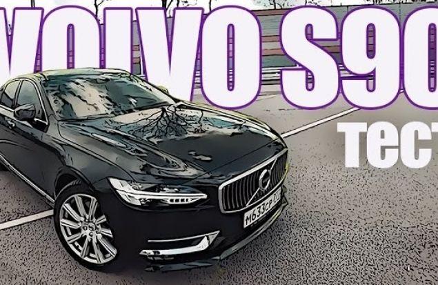 Volvo S90 2017 Обзор и Тест Драйв. Игорь Бурцев
