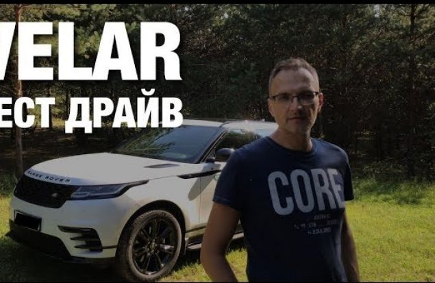 Range Rover Velar Тест-Драйв.