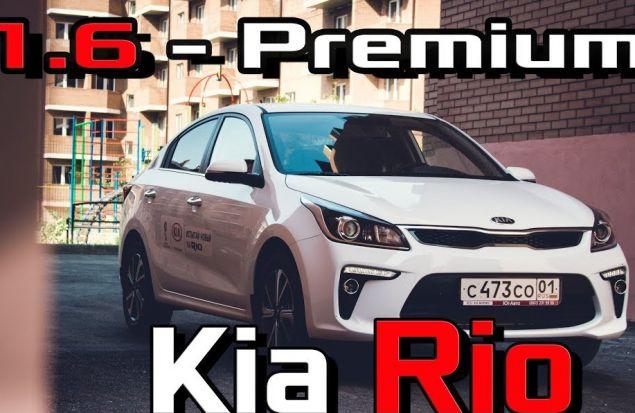 Тест драйв Kia Rio 2017 Premium 1.6 AT — Обзор нового Рио 2017, цена, сравнение, комплектация