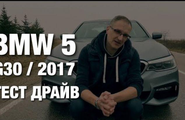 BMW 5 2017 G30 Тест-Драйв. Не M5, но рвет как ракета.