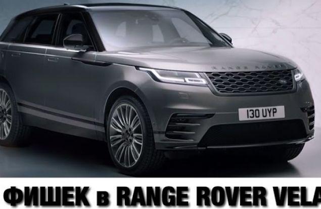 Range Rover Velar — 8 причин, чтобы его купить
