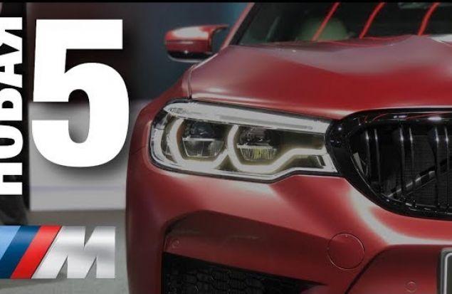 2018 BMW M5 Обзор. Новая F90 600 л.с.