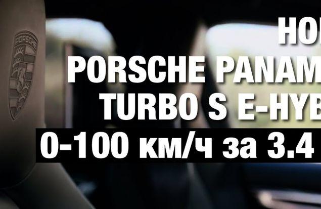 Шок! 3.4 сек. до 100 км/с! Новая Porsche Panamera Turbo S E-Hybrid 2018 Обзор