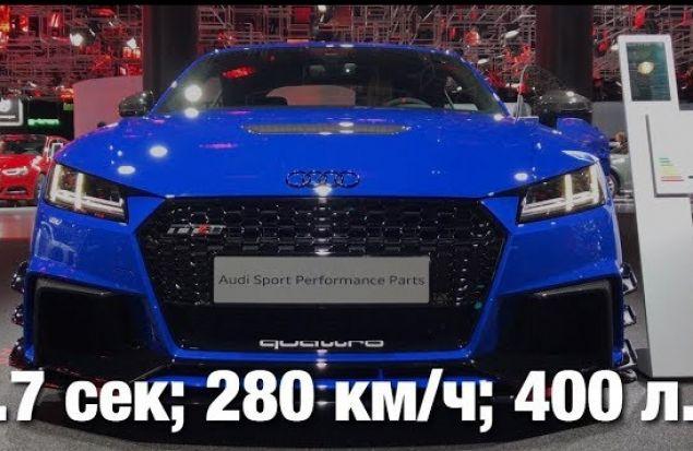 Неудержимая Audi TT RS 2017 Обзор: 3.7сек, 400 л.с., 280 км/ч