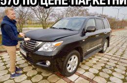 Кто купит Лексус ЛХ570 за 2 миллиона рублей? Но 8-10 лет...?