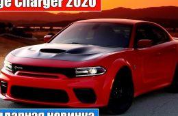 Dodge Charger 2020 легендарная новинка