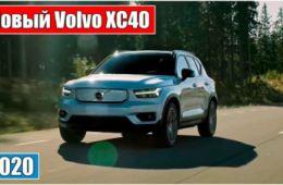 Новый Volvo XC40 Электрический внедорожник 2020