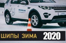 ТОП Зимних Шин 2020. Michelin Против ВСЕХ