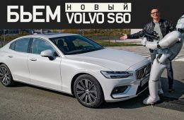 Пробуем обещанную абсолютную безопасность Volvo S60