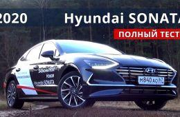 AUDI по корейски Хендай СОНАТА 2020 тест драйв от Энергетика