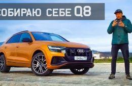 Audi Q8 Сравнение с Х6 и GLE
