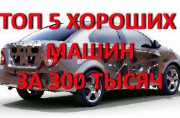 Топ 5 лучших авто за 250-300 тысяч / какую машину купить