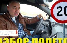 Штраф за превышение скорости - порог 20 км/ч - РАЗБОР ПОЛЕТОВ