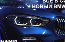 Новый BMW X5 Премьера 2018 года!