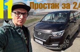 Газель из Кореи не стоит своих денег. Hyundai H1 тест-драйв