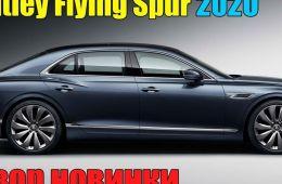 Обзор новинки Bentley Flying Spur 2020