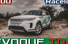 New Range Rover Evoque - разгон 0-100 / Land Rover который смог!