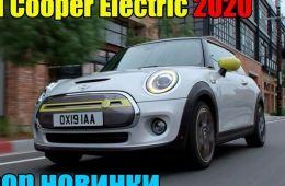 Обзор новинки MINI Cooper Electric 2020