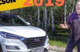 Hyundai Tucson 2019 - тест-драйв Александра Михельсона