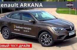 Рено Аркана (Renault Arkana) 1.6 или 1.3 обзор и тест драйв от Энергетика
