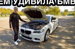 Хотите купить БМВ с пробегом? Тогда послушайте первые впечатления от реального владельца Б/У BMW F10