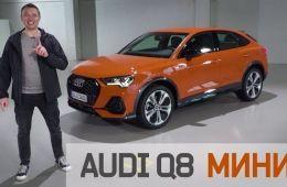 Детеныш КуВосьмого. Обзор Audi Q3 Sportback