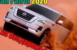 Nissan Patrol 2020 тест на бездорожье