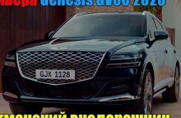 Премьера Genesis GV80 2020 роскошный флагманский внедорожник