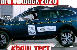 Subaru Outback 2020. Новый краш тест видео