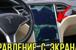Головное устройство Tesla Model S. Обзор настроек автомобиля