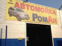 РомАн, автомоечный комплекс