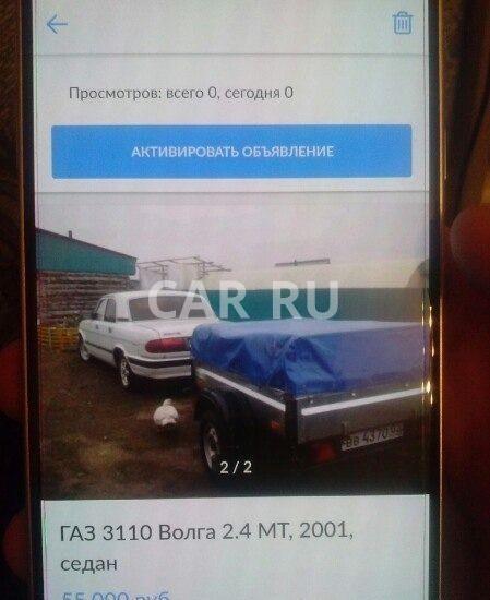 Газ Volga, Баймак